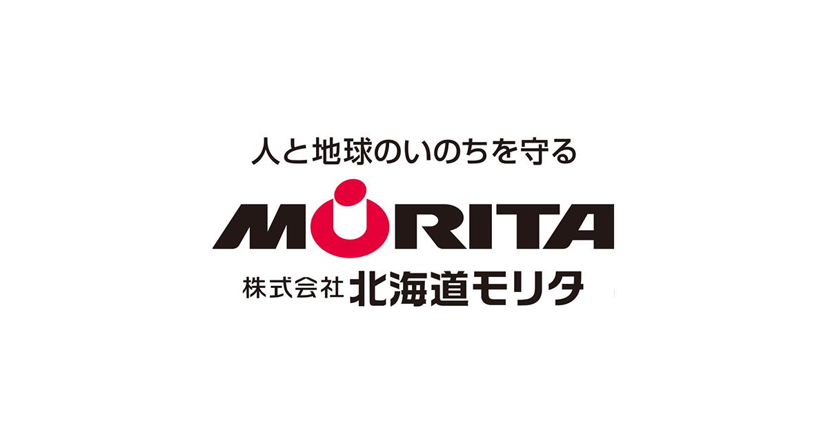 北海道 モリタ